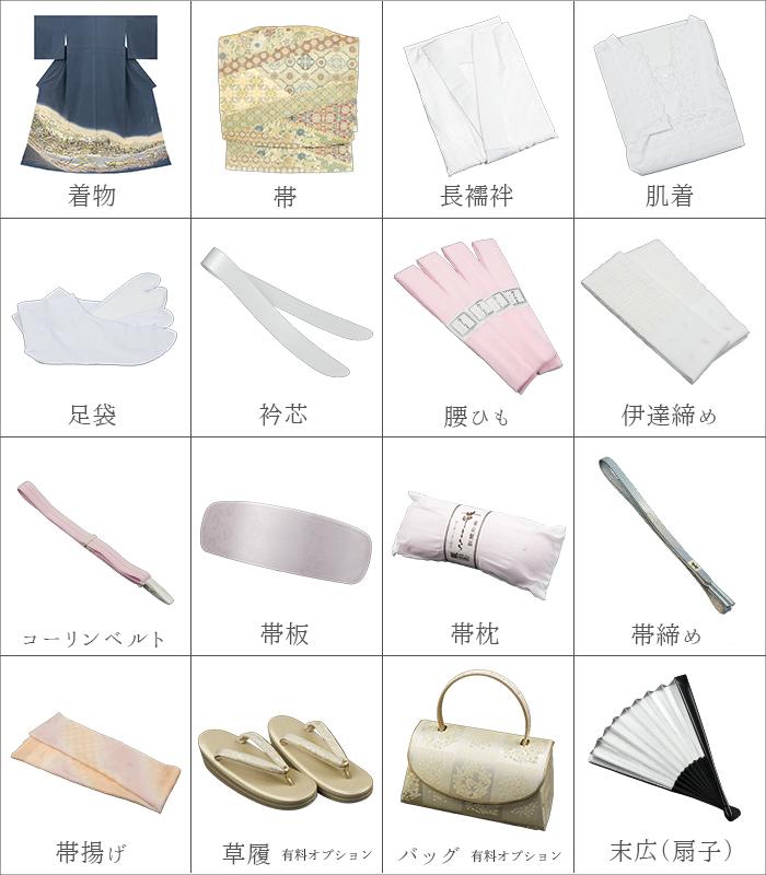 留袖セット